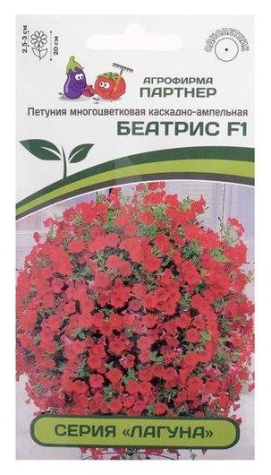 Семена цветов петуния Беатрис, F1, каскадная, мини красная, 5 шт Партнер