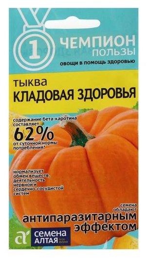 """Семена тыква """"Кладовая здоровья"""", 1 г  Семена Алтая"""