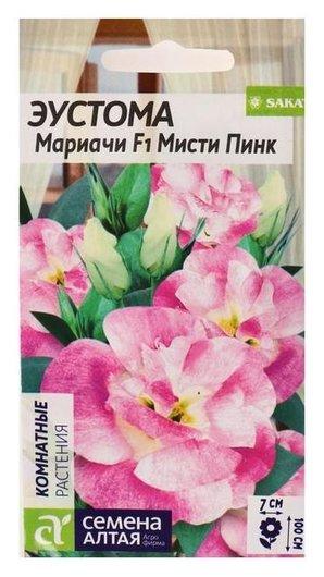 """Семена цветов эустома """"Мариачи мисти"""", 5 шт  Семена Алтая"""
