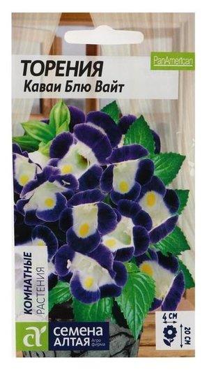Семена цветов торения Каваи Блю вайт, 5 шт Семена Алтая