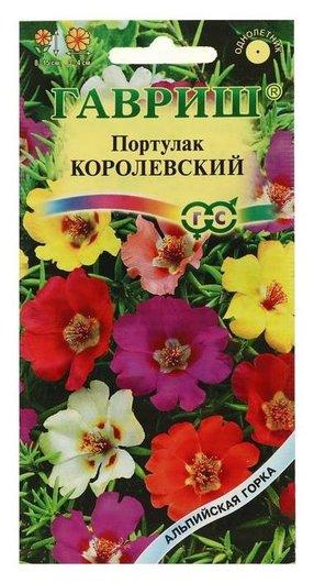 Семена цветов портулак Королевский, смесь, серия альпийская горка, 0,1 г Гавриш
