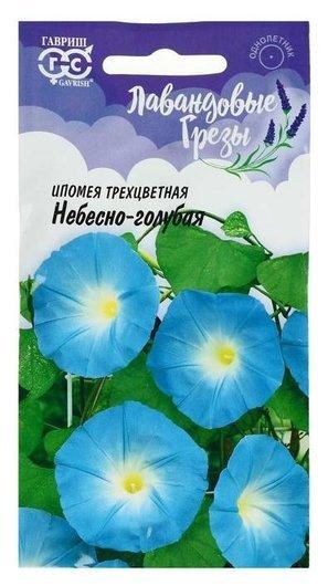 """Семена цветов ипомея """"Небесно-голубая"""", серия лавандовые грёзы, 0,5 г  Гавриш"""