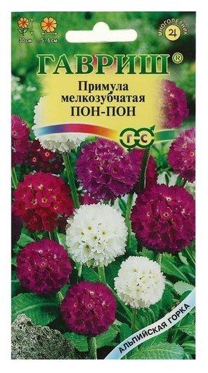 """Семена цветов примула """"Пон-пон"""", мелкозубчатая, смесь, серия альпийская горка, 0,01 г  Гавриш"""