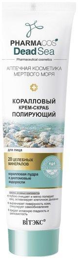 Коралловый крем-скраб полирующий для лица  Белита - Витекс