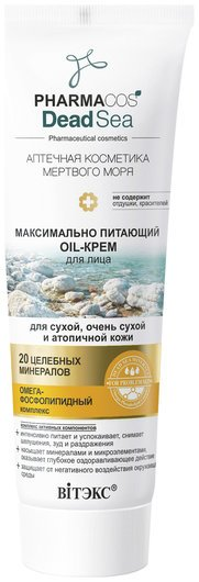 Максимально питающий Oil-крем для лица для сухой, очень сухой и атопичной кожи  Белита - Витекс