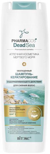 Обогащенный шампунь-кератирование оздоравливающего действия для сияния волос Белита - Витекс Pharmacos Dead Sea