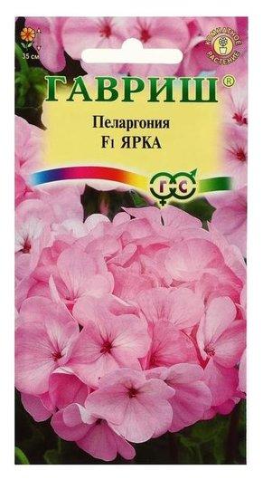 Семена цветов пеларгония Ярка, F1, 4 шт Гавриш