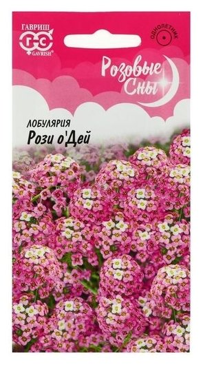 """Семена цветов лобулярия """"Рози о дей"""", серия розовые сны, 0,1 г  Гавриш"""