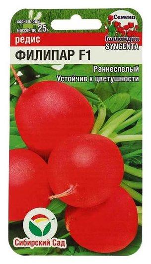 "Семена редис ""Филипар"" F1 60шт  Сибирский сад"
