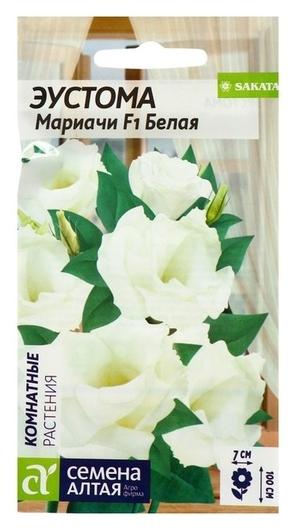 """Семена цветов эустома """"Мариачи"""" белая, О, 5 шт.  Семена Алтая"""