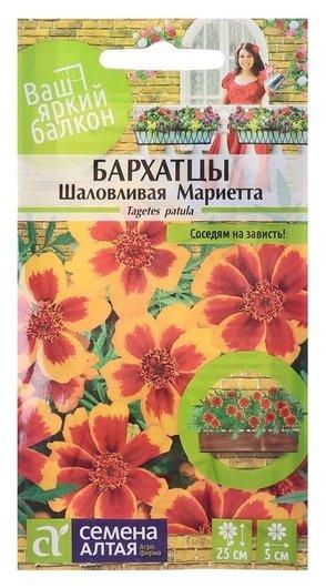Семена цветов бархатцы Шаловливая мариетта, О, цп, 0,3 г Семена Алтая