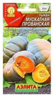 "Семена тыква мускатная ""Прованская"", 1 г  Аэлита"
