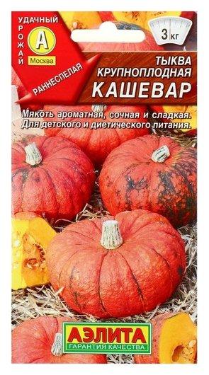 "Семена тыква крупноплодная ""Кашевар"", 2 г  Аэлита"