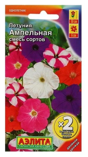 Семена цветов петуния Ампельная, смесь окрасок,0,1 г Аэлита