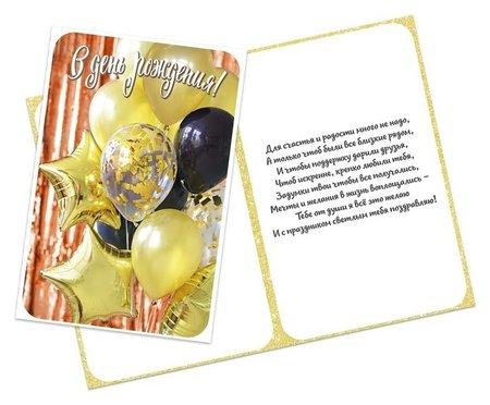 Открытка С днём рождения! глиттер, шарики, 12 х 18 см Дарите счастье