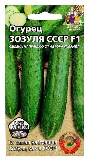 Семена огурец Зозуля ссср F1, скороспелый, пчелоопыляемый, 10 шт Уральский дачник