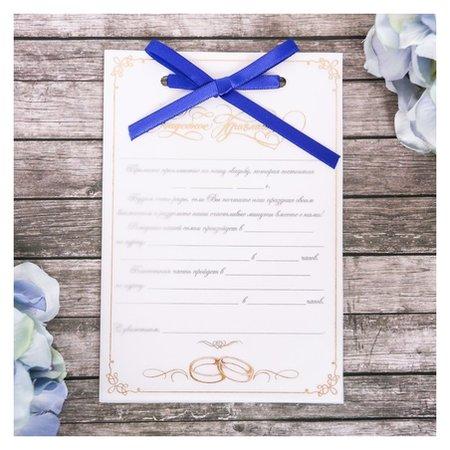 Свадебное приглашение, белое, фиолетовая лента, с тиснением, 11 х 16 см  NNB