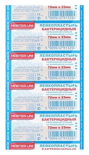 Лейкопластырь бактерицидный 72 х 23 мм, № 10 нетканая основа Master Uni