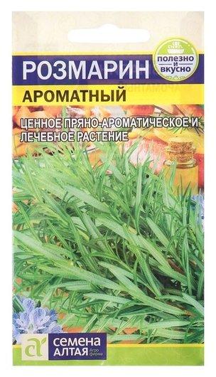 """Семена розмарин """"Ароматный"""", цп, 0,03 г  Семена Алтая"""