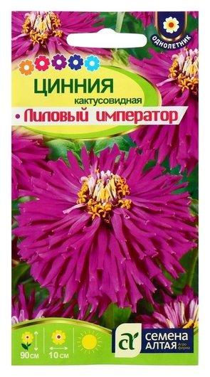 """Семена цветов цинния """"Лиловый император"""" кактусовидная, О, цп, 0,2 г  Семена Алтая"""