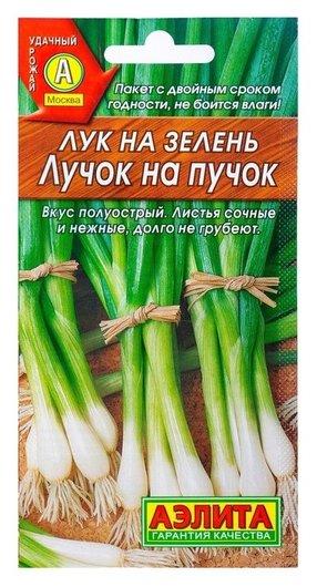 Семена Лук на зелень Лучок на пучок, 0,5 г Аэлита
