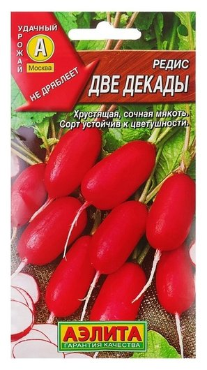 Семена редис Две декады, 2 г Аэлита