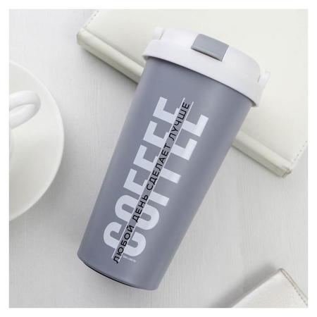 "Термостакан ""Coffee"", 500 мл, сохраняет тепло 4 ч  Svoboda Voli"