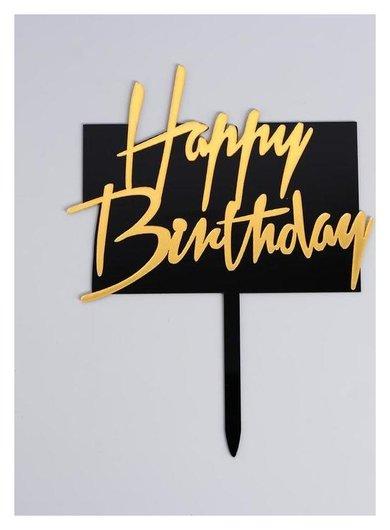 Топпер «С днём рождения», прямоугольный, цвет чёрно-золотой Страна Карнавалия