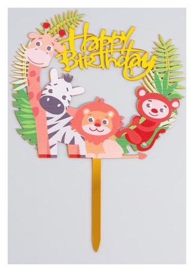 Топпер «С днём рождения», зоопарк Страна Карнавалия