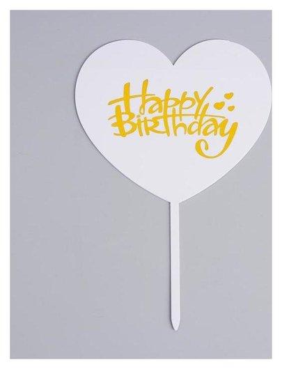 Топпер «С днём рождения», сердце Страна Карнавалия