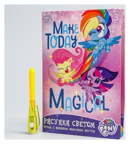 "Набор для рисования светом ""Make Today Magical"", My Little Pony  Hasbro"
