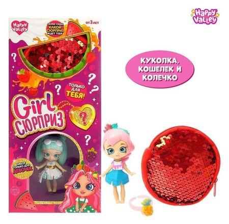 Кукла «Girl сюрприз», с аксессуарами  Happy Valley