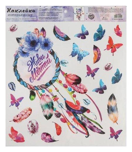 Наклейка виниловая «Живи мечтой», интерьерная, 30 х 35 см  Арт узор