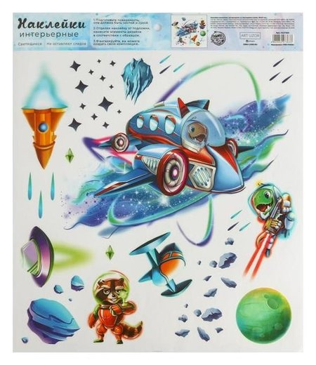 Наклейка виниловая «Космическое приключение», интерьерная, со светящимся слоем, 30 х 35 см 522736  Арт узор