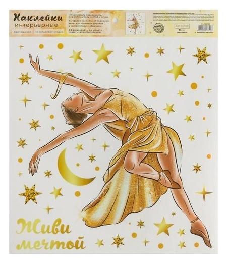Наклейка виниловая «Живи мечтой», интерьерная, со светящимся слоем, 30 х 35 см  Арт узор