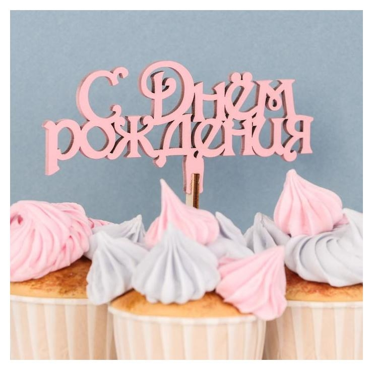 Топпер деревянный С днём рождения, розовый NNB