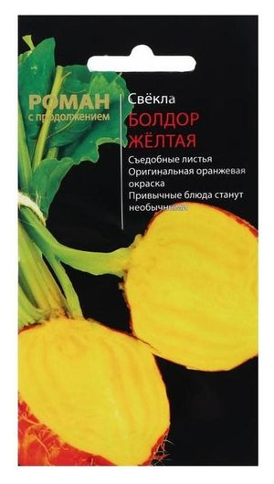 Семена свекла Болдор, желтая, 50 шт NNB