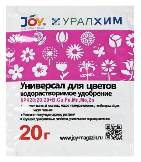 Удобрение водорастворимое JOY Универсал для цветов, 20 г Joy
