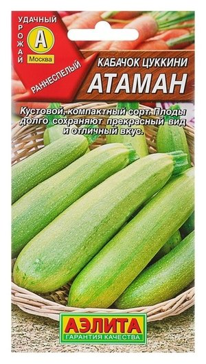 "Семена кабачок цуккини ""Атаман"", 1 г  Аэлита"