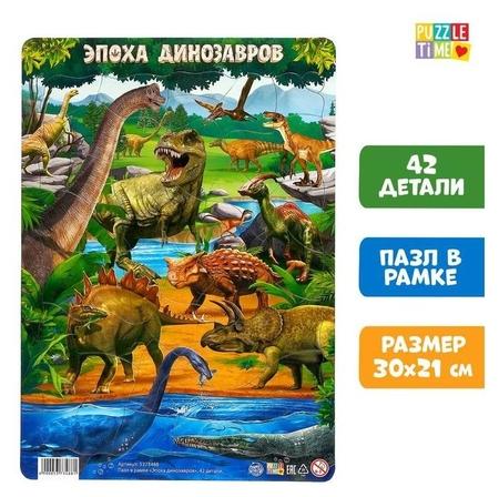 Пазл в рамке «Эпоха динозавров», 42 детали  Iq-zabiaka