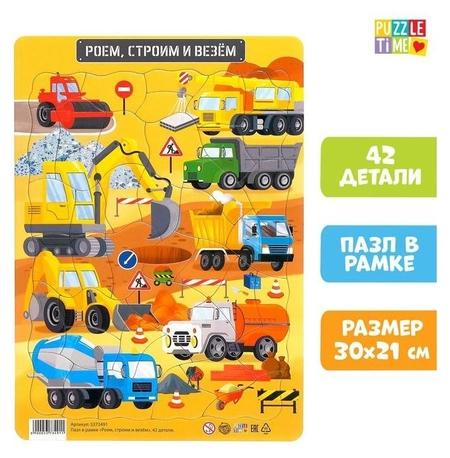 Пазл в рамке «Роем, строим и везём», 42 детали  Iq-zabiaka