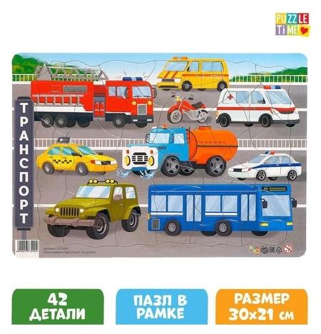 Пазл в рамке «Транспорт», 42 детали Iq-zabiaka