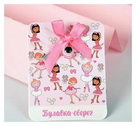 """Булавка-оберег """"Для дочки"""", цвет розовый,3см  Queen Fair"""
