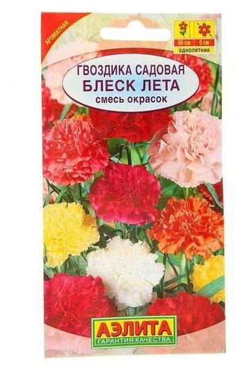 Семена цветов гвоздика садовая Блеск лета, смесь окрасок, О, 0,1 г Аэлита