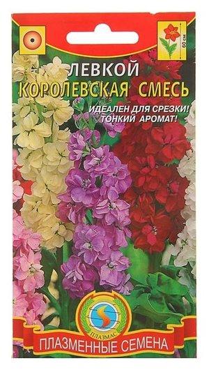 """Семена цветов левкой """"Королевская смесь"""", О, 0,1 г  Плазмас"""