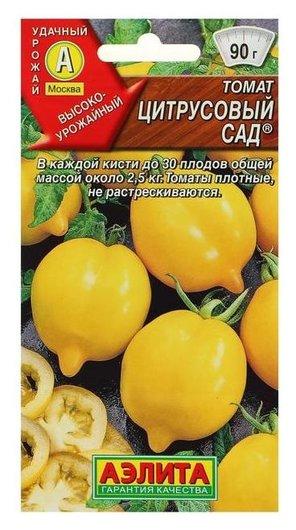 Семена томат Цитрусовый сад оранжевый, жёлтый, раннеспелый, 0,1 г (20 шт) Аэлита