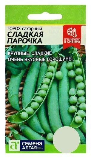 """Семена горох """"Сладкая парочка"""", среднеспелый, цп, 10 г  Семена Алтая"""