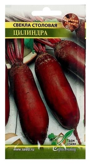 "Семена свекла ""Цилиндра"" 220 шт  Сортсемовощ"