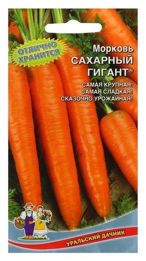 """Семена морковь """"Сахарный гигант"""" F1, 2 г  Уральский дачник"""