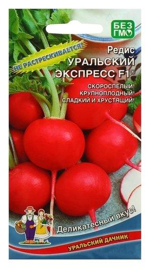 """Семена редис """"Уральский экспресс"""" F1, 2 г  Уральский дачник"""